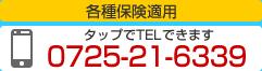 TEL.0725-21-6339