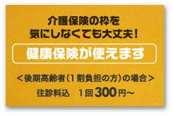 忠岡町アップル鍼灸マッサージセンターでは介護保険の枠を気にせずサービスを受けられます