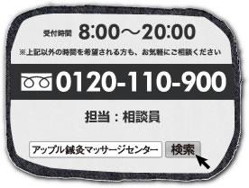 忠岡町アップル鍼灸マッサージセンター0120-110-900