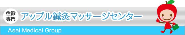 忠岡町往診専門アップル鍼灸マッサージセンター