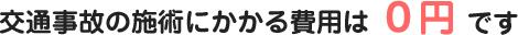 交通事故の施術0円