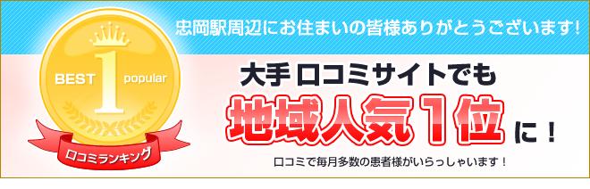 忠岡町の口コミ人気地域No.1