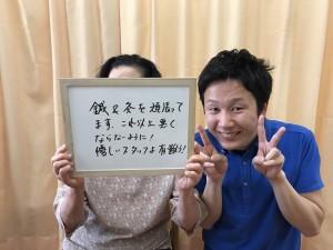 村田剛子さん